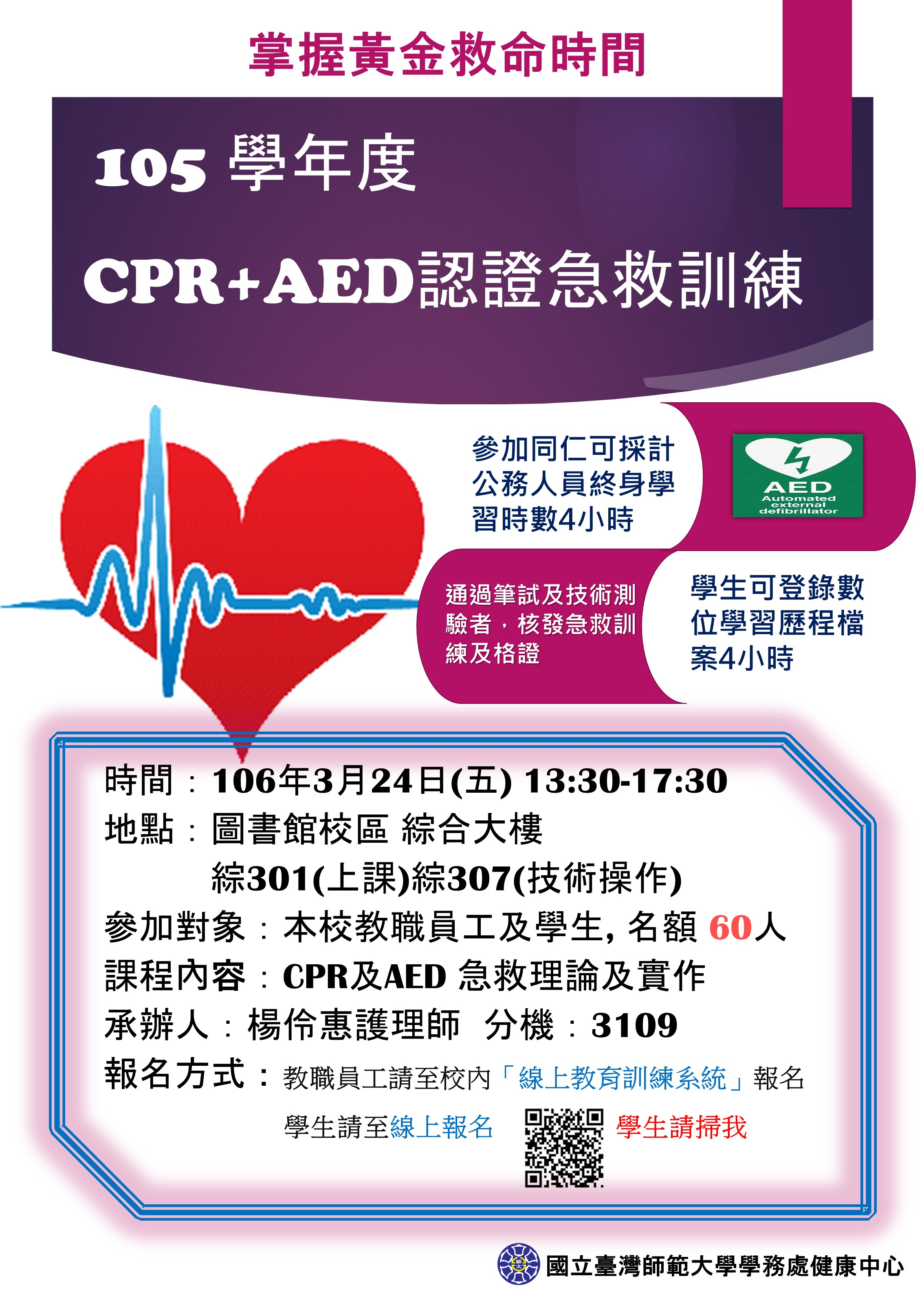 CPR+AED認證急救訓練
